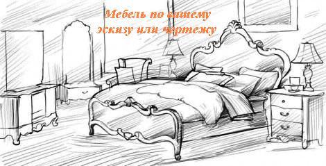 Спальня по вашему эскизу или чертежу