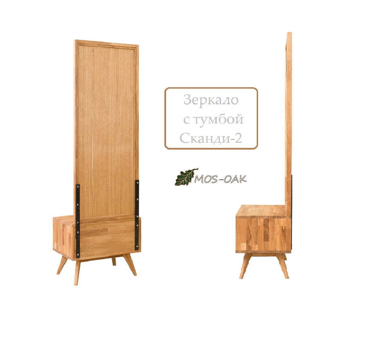 Зеркало с тумбой Сканди-2 из дуба