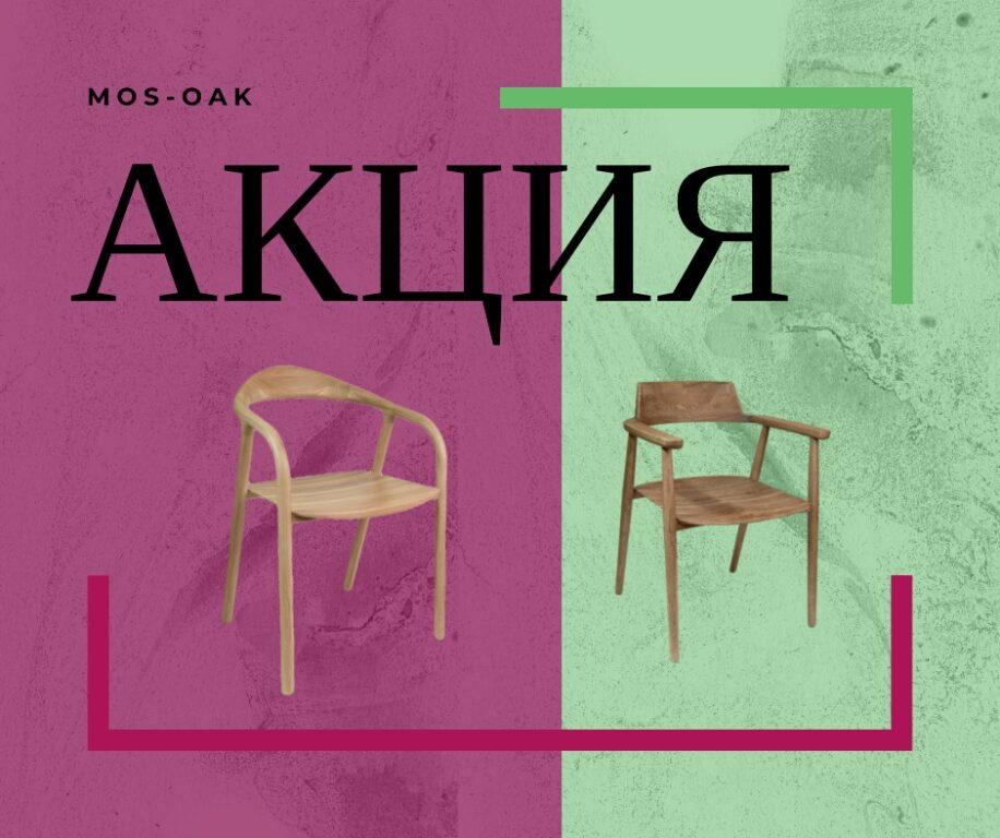 Акция на мебель MOS-OAK