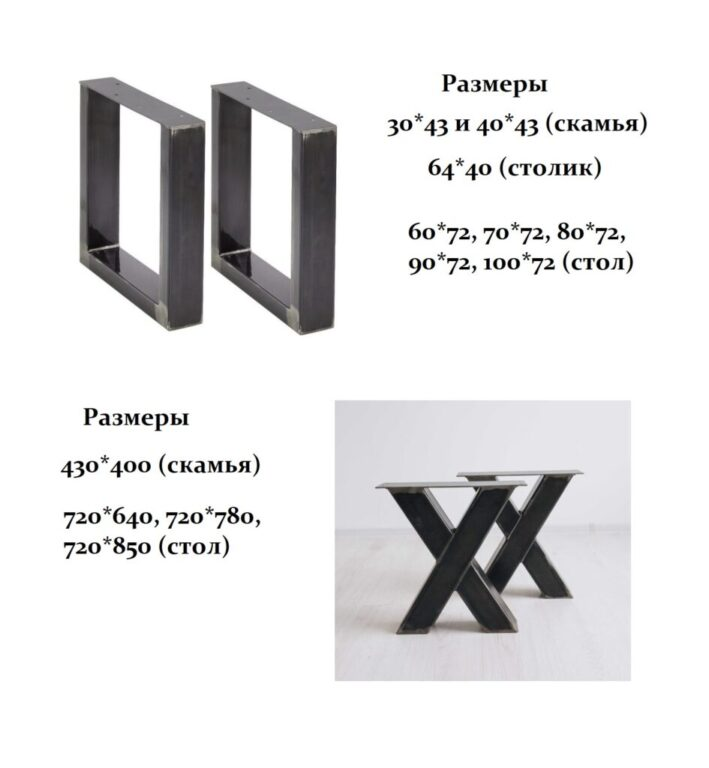 Опоры стола из металла